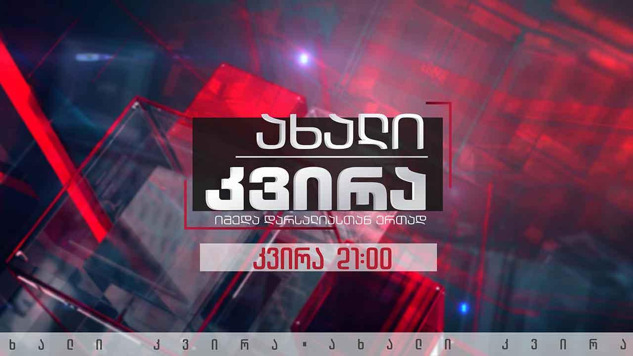 """""""ახალი კვირა"""", 26 სექტემბერი, 2021 #LIVE"""
