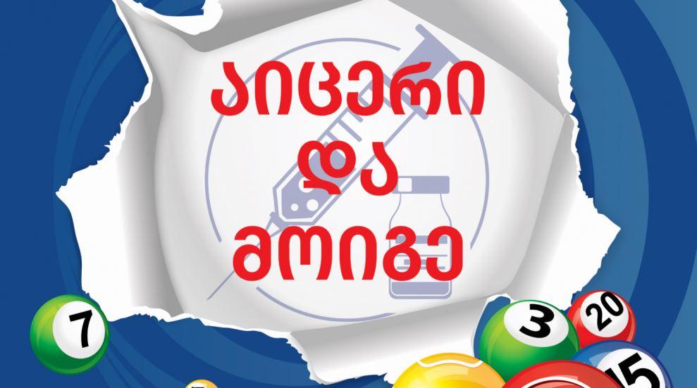 Выявлены первые 160 победителей лотереи «Привейся и выиграй»