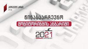 წინასაარჩევნო მონიტორინგის ანგარიში (13 აგვისტო - 13 სექტემბერი)