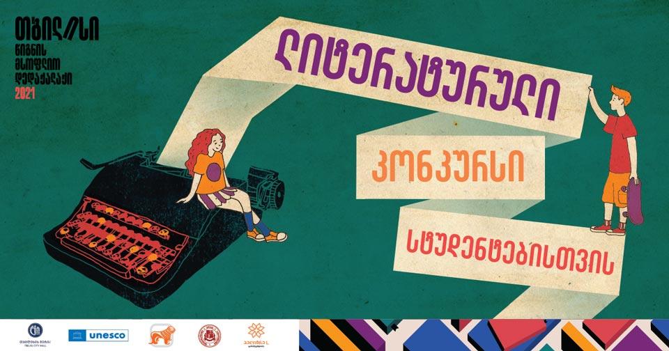 """""""თბილისი - წიგნის მსოფლიო დედაქალაქი"""" სტუდენტურ ლიტერატურულ კონკურსს აცხადებს"""