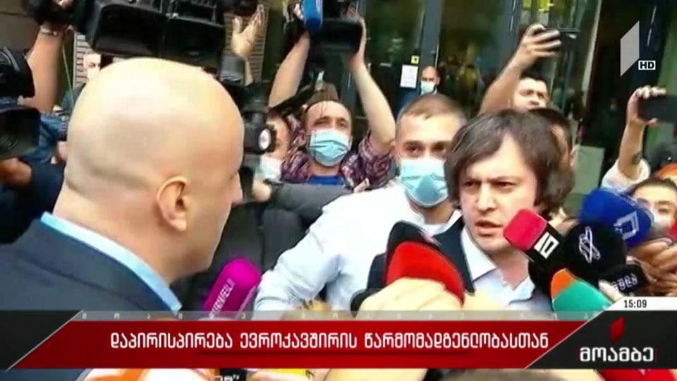 ԵՄ գրասենյակի մոտ Իրակլի Կոբախիձեի և Նիկա Մելիայի միջև տեղի է ունեցել բախում