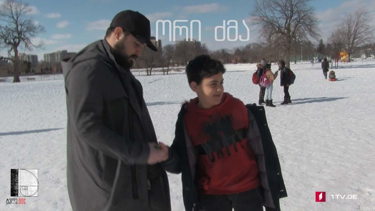 """ნათია არაბული-ვეგერის #ტელედოკი """"ორი ძმა"""""""