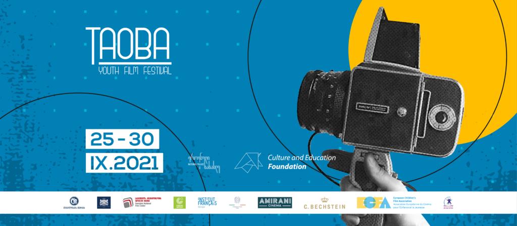 """პიკის საათი - საერთაშორისო ახალგაზრდული კინოფესტივალი """"თაობა""""2021"""