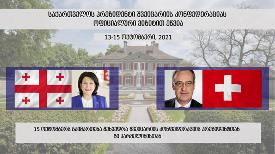 Gürcüstan prezidentinin İsveçrə Konfederasiyasına rəsmi səfəri başlayıb
